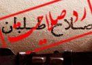 دکتر محمد علی وکیلی رد صلاحیت شد
