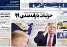 تصاویر صفحه نخست روزنامههای امروز سهشنبه ۸ بهمن ۱۳۹۸