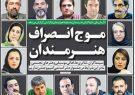 تصاویر صفحه نخست روزنامههای امروز سهشنبه ۲۴ دی ۱۳۹۸