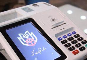پیشبینی دستگاه احراز هویت در تمامی شعب اخذ رأی کهگیلویه و بویراحمد