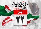 دعوت نماینده ولی فقیه از مردم برای حضور در راهپیمایی ۲۲ بهمن