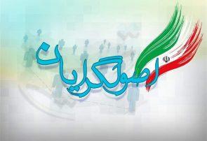 واکنش سخنگوی شورای ائتلاف اصولگرایان به لیست ندادن اصلاحطلبان