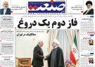 تصاویر صفحه نخست روزنامههای امروز سهشنبه ۱۵ بهمن ۱۳۹۸