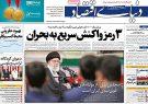 تصاویر صفحه نخست روزنامههای امروز پنجشنبه ۱۷ بهمن ۱۳۹۸