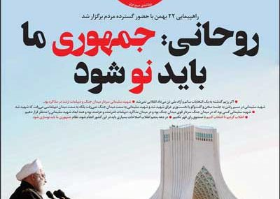 تصاویر صفحه نخست روزنامههای امروز چهارشنبه ۲۳ بهمن ۱۳۹۸
