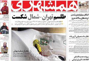 تصاویر صفحه نخست روزنامههای امروز پنجشنبه ۲۴ بهمن ۱۳۹۸