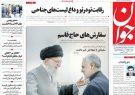 تصاویر صفحه نخست روزنامههای امروز شنبه ۲۶ بهمن ۱۳۹۸