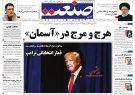تصاویر صفحه نخست روزنامههای امروز سهشنبه ۲۹ بهمن ۱۳۹۸