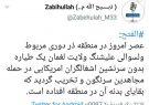 طالبان یک هواپیمای بدون سرنشین آمریکا را هدف قرار داد