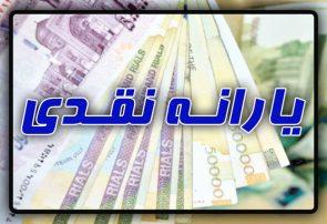 نرخ یارانه نقدی سال آینده مشخص شد