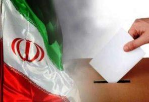 آمار واجدین شرایط شرکت در یازدهمین دوره انتخابات مجلس شورای اسلامی
