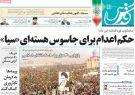 تصاویر صفحه نخست روزنامههای امروز چهارشنبه ۱۶ بهمن ۱۳۹۸