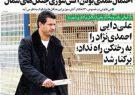 تصاویر صفحه نخست روزنامههای امروز یکشنبه ۲۰ بهمن ۱۳۹۸