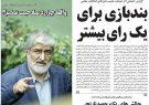 تصاویر صفحه نخست روزنامههای امروز یکشنبه ۲۷ بهمن ۱۳۹۸