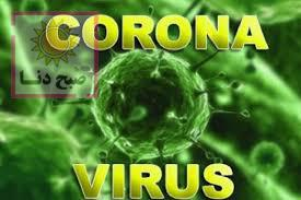 کرونا ویروس، طبیعی یا ساخته دست بشر؟