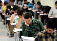 زمان آزمون استخدامی سوادآموزی در کهگیلویه و بویراحمد تغییر کرد
