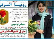 جزئیات جدید از قتل ناموسی دختر نوجوان در گیلان توسط پدر