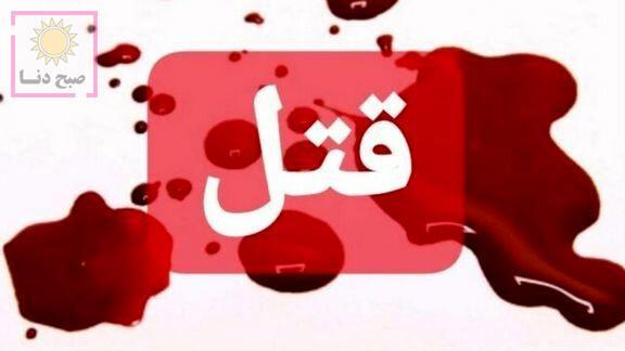 جزییات دو فقره قتل در شهر یاسوج طی ۲۴ ساعت گذشته