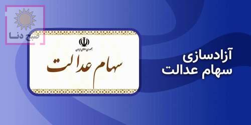 تمدید انتخاب روش مستقیم سهامداری تا ساعت ۲۴ روز ۲۹ خرداد