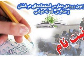 نام نویسی آزمون ورودی مدارس نمونه دولتی در کهگیلویه و بویراحمد آغاز شد