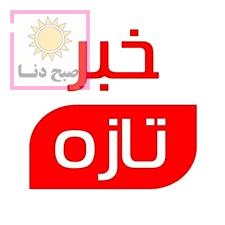 در رسانه های خبری استان چه میگذرد؟؟ از سکوت تا انتشار مطالب دیگران به نام خود