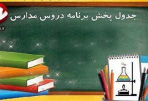 جدول پخش برنامه های درسی مدرسه تلویزیونی ۲۶ شهریور