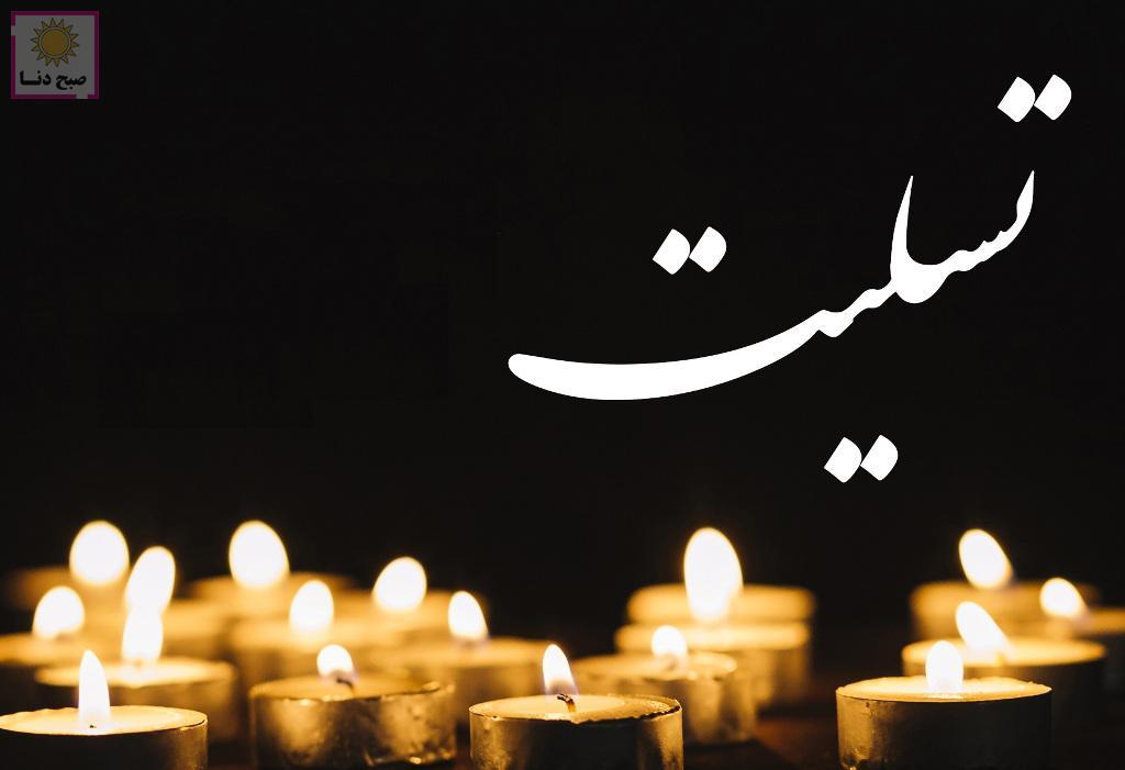 """پیام تسلیت محمد بهرامی در پی درگذشت مادر شهید""""همت الله همتی"""""""