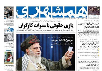 تصاویر صفحه نخست روزنامههای امروز چهارشنبه ۱۲ شهریور ۱۳۹۹