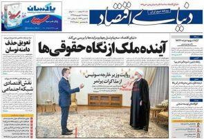 تصاویر صفحه نخست روزنامههای امروز سهشنبه ۱۸ شهریور ۱۳۹۹