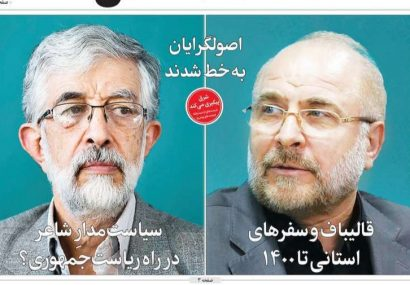 تصاویر صفحه نخست روزنامههای امروز پنجشنبه ۱۳ شهریور ۱۳۹۹