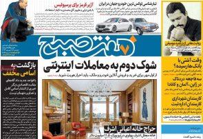 تصاویر صفحه نخست روزنامههای امروز دوشنبه ۱۷ شهریور ۱۳۹۹