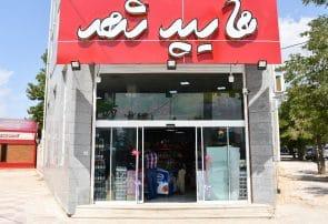 افتتاح هایپر شهر یاسوج با تخفیفات و تسهیلات ویژه برای کارگران و کارمندان شهرداری این شهر+عکس