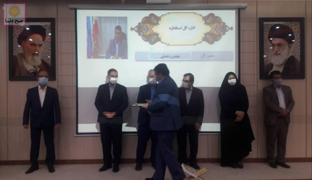 انتخاب اداره کل استاندارد به عنوان دستگاه برتر جشنواره شهید رجایی استان کهگیلویه و بویراحمد برای دومین سال متوالی+تصویر