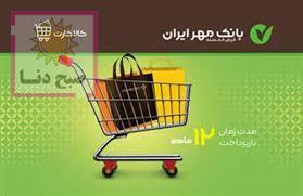 با کالاکارت بانک مهر ایران، فردا همین امروز است/با دریافت کالاکارت چه کالاهایی میتوان خرید؟