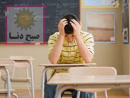 """"""" دانش آموز بی اخلاق امروز مدیر بی خرد آینده"""""""