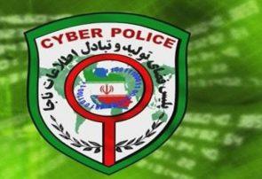 """هشدار فوری پلیس فتای استان کهگیلویه و بویراحمد در رابطه با برنامه """"شاد"""""""