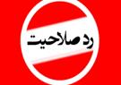 ۲۴ نفر از نمایندگان فعلی مجلس توسط هیاتهای اجرایی رد صلاحیت شدند